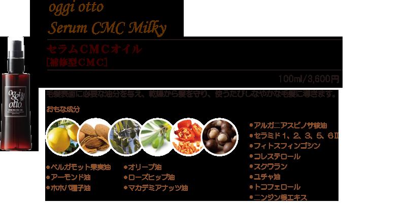 serumcmc%e3%82%aa%e3%82%a4%e3%83%ab