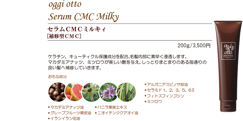 serumcmc%e3%83%9f%e3%83%ab%e3%82%ad%e3%82%a3