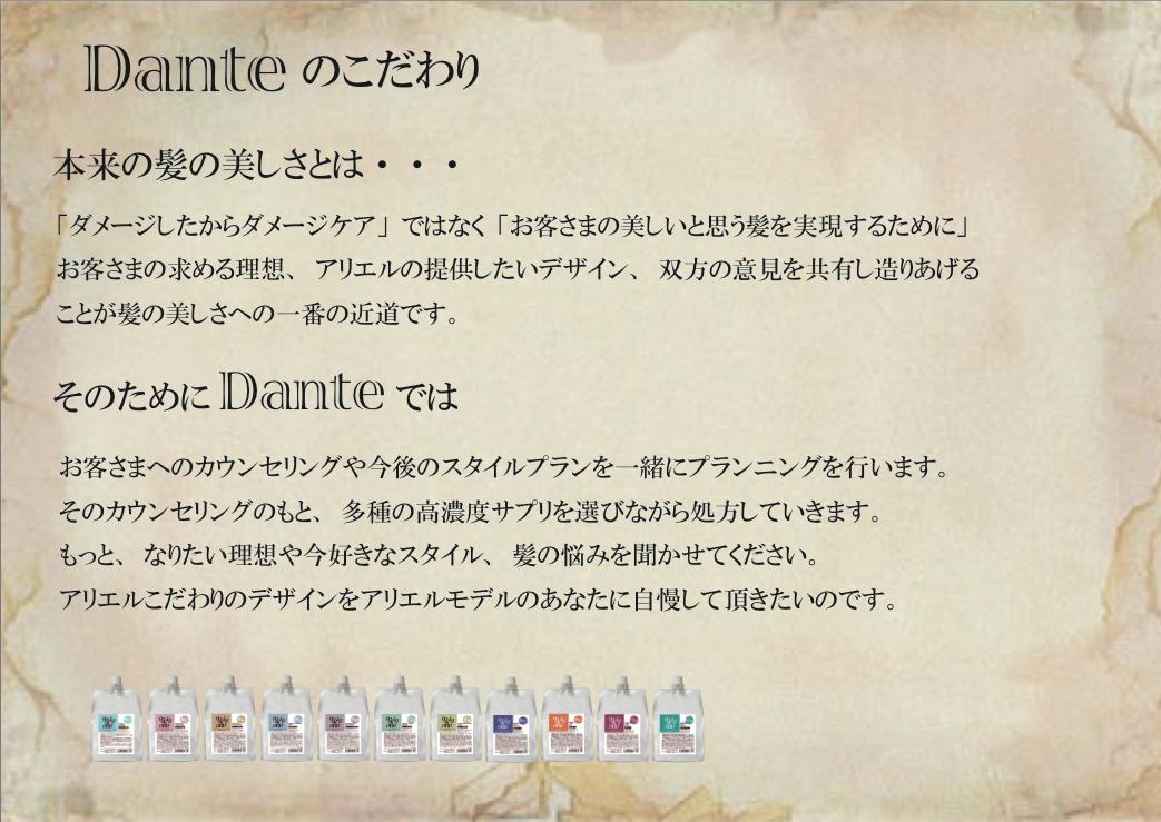 dante-4