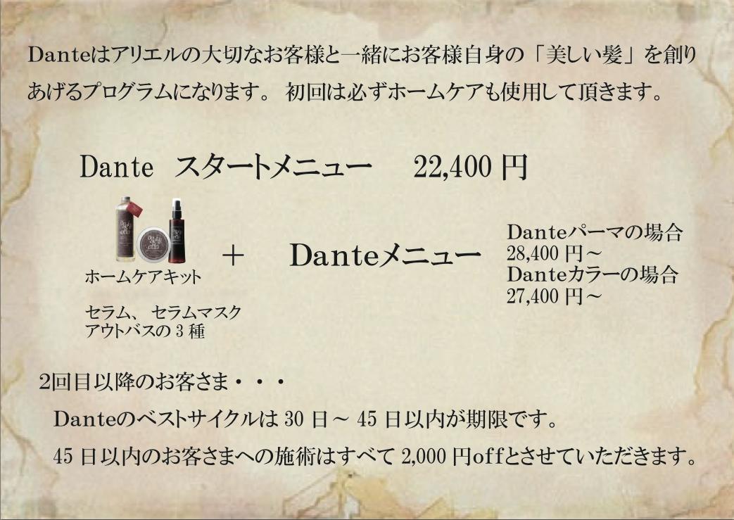 dante2-5